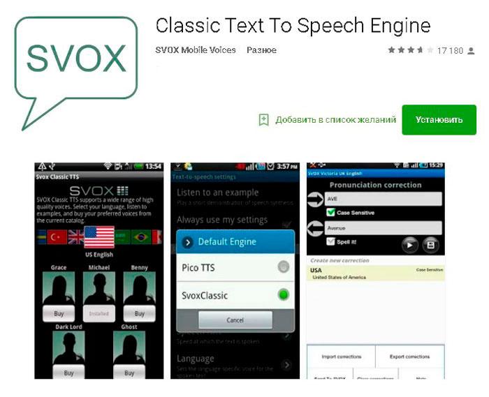 SVOX Classic TTS