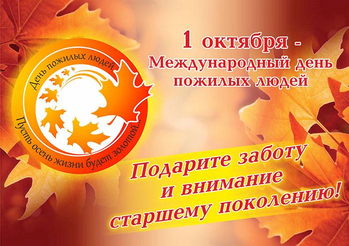1 октября отмечается день пожилого человека