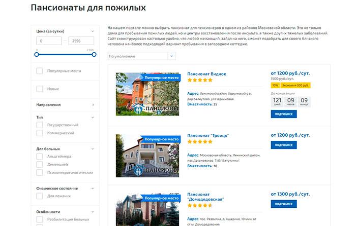 Процесс поиска пансионата для пожилых на сайте pansiony.ru