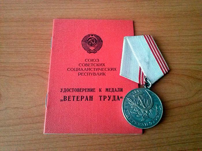 Удостоверение веретена труда СССР