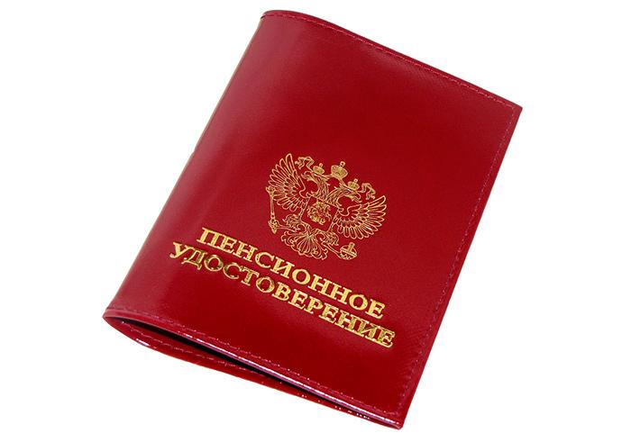 Пенсионное удостоверение Российской Федерации