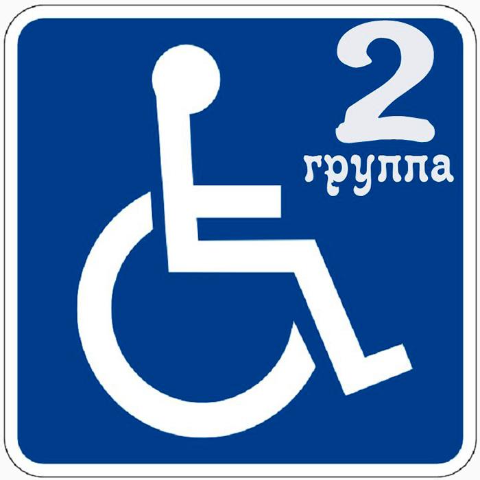 2 группу инвалидности получает около 55 % больных эпилепсией