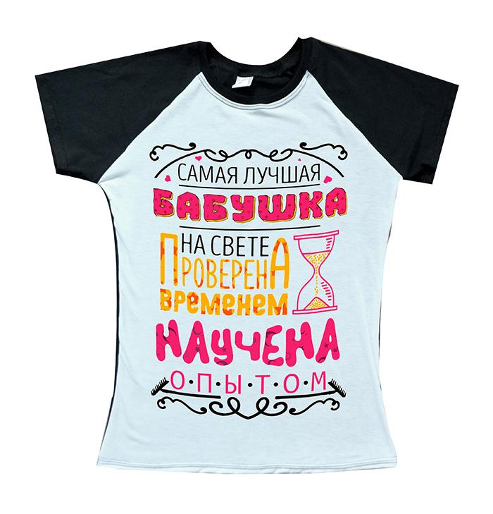 Именная футболка станет приятным сюрпризом для любимой бабушки