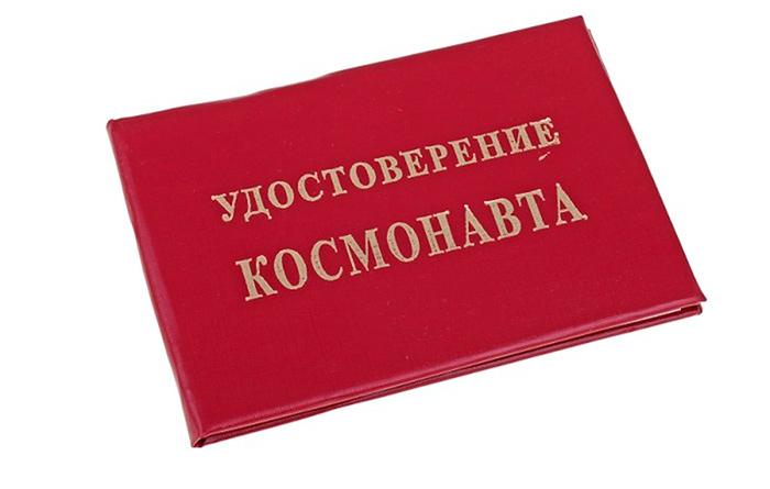 Удостоверение космонавта Российской федерации